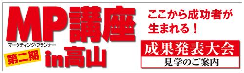 MP講座in高山 成果発表大会のバナー