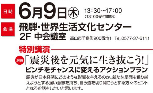 6月9日(木)13:30~17:00 飛騨・世界生活文化センター