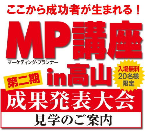 第二期MP講座in高山 成果発表大会 見学のご案内
