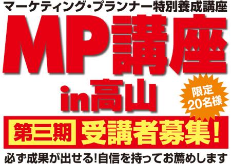 第三期MP講座in高山 受講生募集中!