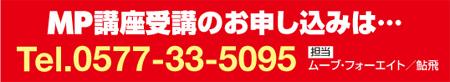 お申し込みは、TEL(0577)33-5095