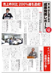 第二期MP講座in高山 成果レポート