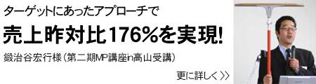 MP講座成果事例 売上昨対比176%を実現!
