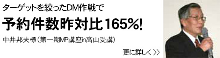 MP講座成果 予約昨対比165%!