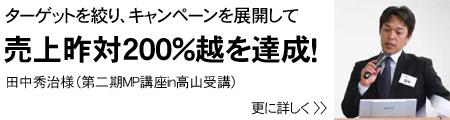 MP講座成果事例 売上昨対比200%越を達成!
