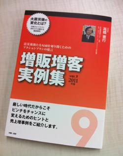 増販増客実例集2011