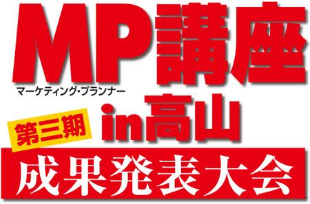 第三期MP講座in高山 成果発表大会