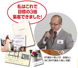 遠藤弘人氏