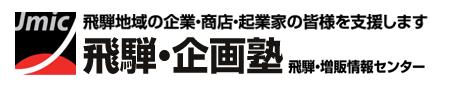 飛騨・企画塾