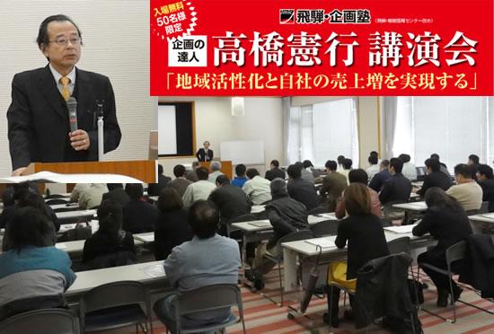 高橋憲行講演会