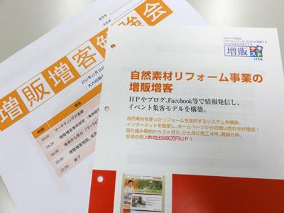 増販増客勉強会201212
